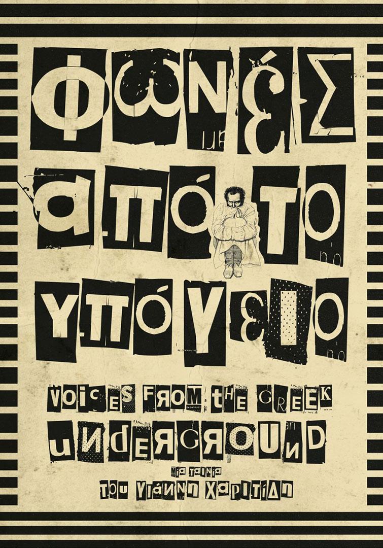 Voices Of The Greek Underground